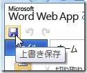 Word Web App の「上書き保存」