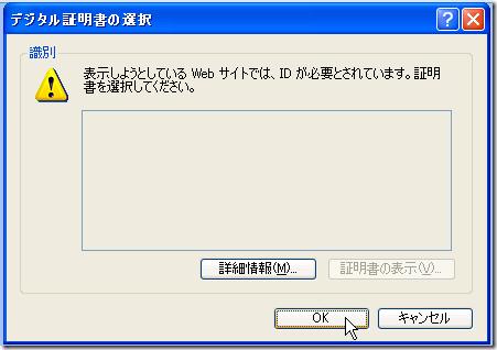 「デジタル証明書の選択」