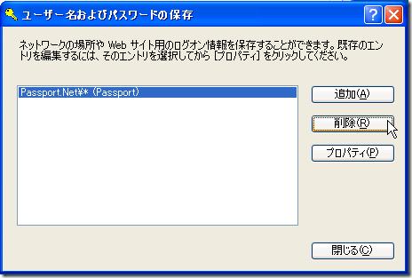 「ユーザー名およびパスワードの保存」