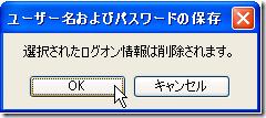 「選択されてログオン情報は削除されます」