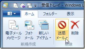 Windows Live メール 2011 の「ホーム」タブにある「迷惑メール」