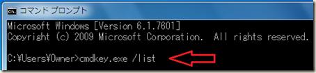 コマンド プロンプトに cmdkey.exe /list と入力