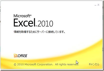 Excel 2010 の起動画面 「情報を取得するためにサーバーに接続しています」と表示されている