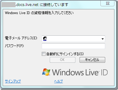 Windows Live ID サインイン画面