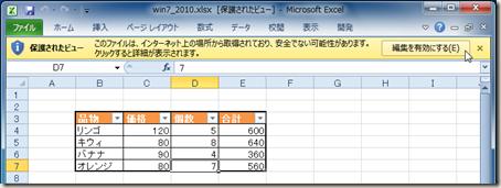 SkyDrive 上のファイルが Excel 2010で開いた