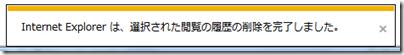 通知バーに「Internet Explorer は、選択された閲覧の履歴の削除を完了しました。」と表示された。