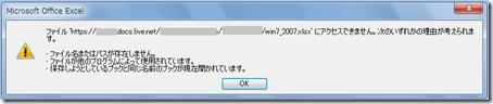 「ファイル'https://●●●.docs.live.net/○○○/(ファイル名)'にアクセスできません。」と言うエラーメッセージ