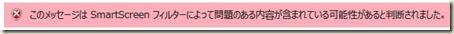 このメッセージは SmartScreen フィルターによって問題のある内容が含まれている可能性があると判断されました。
