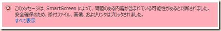 このメッセージは SmartScreen フィルターによって問題のある内容が含まれている可能性があると判断されました。安全確保のため、添付ファイル、画像、、およびリンクはブロックされました。