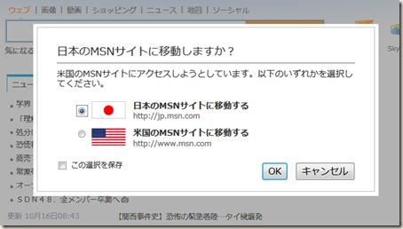 「日本のMSNサイトへ移動しますか?」のメッセージ