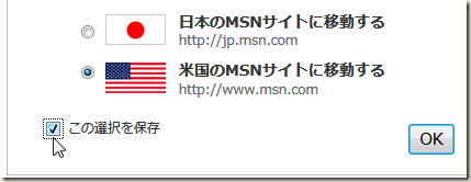 、「米国のMSNサイトに移動する」を選択して「この選択を保存」にチェック