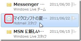 メールをメッセージの一覧でポイントしたら「開封済み」になった