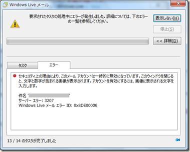 Windows Live メールでの「要求されたタスクの処理中にエラーが発生しました。」