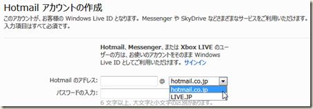 「Hotmail アカウントの作成」ページ