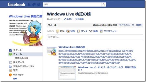 「Windows Live 検証の館」のファンページ
