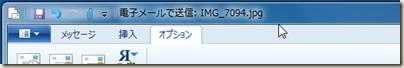メッセージ作成ウィンドウのタイトルバーからメールのエンコードの「Unicode (UTF-8)」が消えた