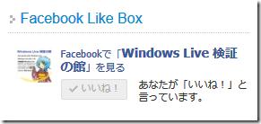 Facebook ファンページへの「いいね!」ボタン。