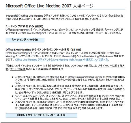 Live Meeting 2007 入場ページ