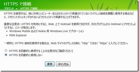 「HTTPS で接続」ページ