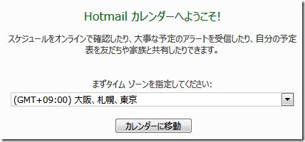 Hotmail カレンダーへようこそ!