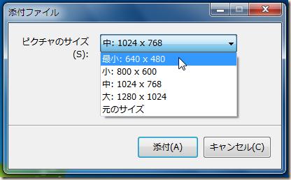 「添付ファイル」