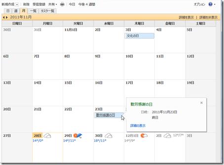 「Hotmail カレンダー」 日本の祝日カレンダーは既に登録されている