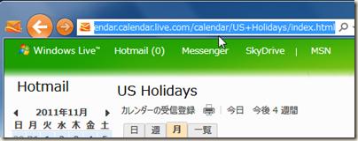 選択した Hotmail カレンダーのページ