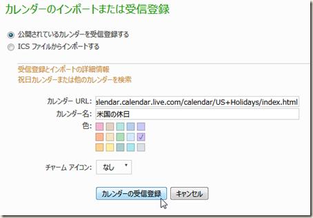 入力が済んだ「カレンダーのインポートまたは受信登録」