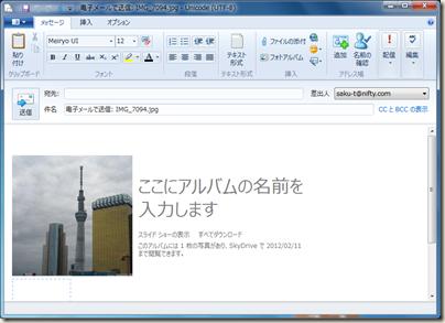 Windows Live メール 2011 のメッセージ作成ウィンドウ