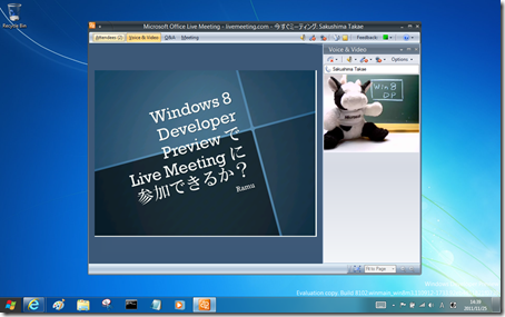 Windows 8 Developer Preview から Live Meeting に参加できた