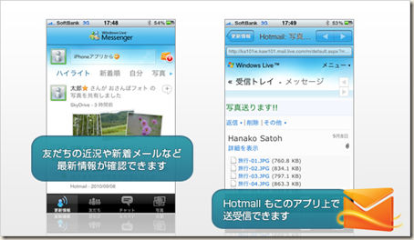 Windows Live Messenger for iPhone 日本語版が登場!! - Windows Live on MSN にあるよう画像