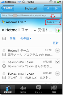 Hotmail の「受信トレイ」