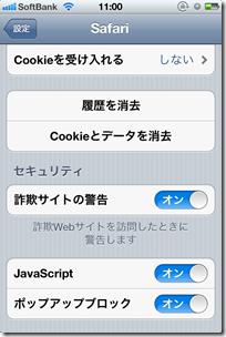 「Safari」の「設定」画面