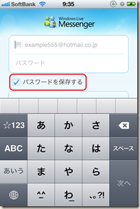 Windows Live Messenger for iPhone のサインイン画面