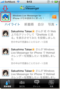 起動した Windows Live Messenger for iPhone