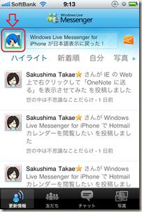 起動した Windows Live Messenger for iPhone
