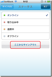 Windows Live Messenger for iPhone の「ステータス」