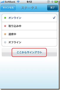 Windows Live Messenger for iPhone の「ステータス」