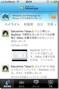 Windows Live Messenger for iPhone Ver.1.2.3