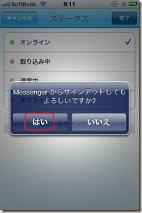 「Messenger からサインアウトしてもよろしいですか?」メッセージ