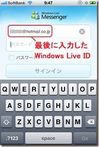 Windows Live ID が既に入力済み