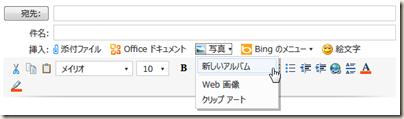 Web 上の Hotmail 「メッセージ作成」ページにある「挿入」の「写真」をクリックしたところ