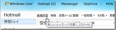 Hotmail の「受信トレイ」ページ内
