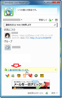 Windows Live Messenger に招待が届いている