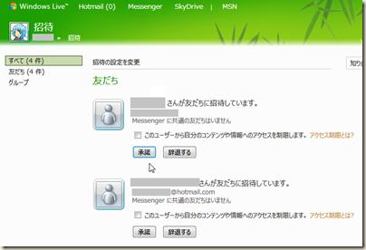 ブラウザが起動し、Windows Live の 「招待」ページが開く