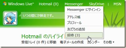 Windows Live Home のページで「Messenger」をマウスで押さえてみたところ