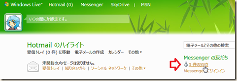 Windows Live Home にある「Messengerの友だち」