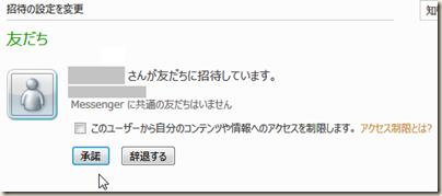 「招待」ページに表示されている「友だちの招待」