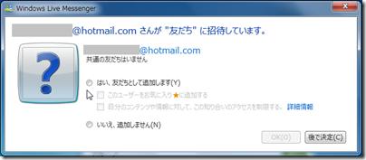 Windows Live Messenger からの招待が届いているメッセージ