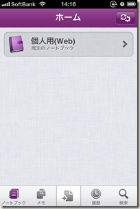 OneNote for iPhone の「ホーム」画面